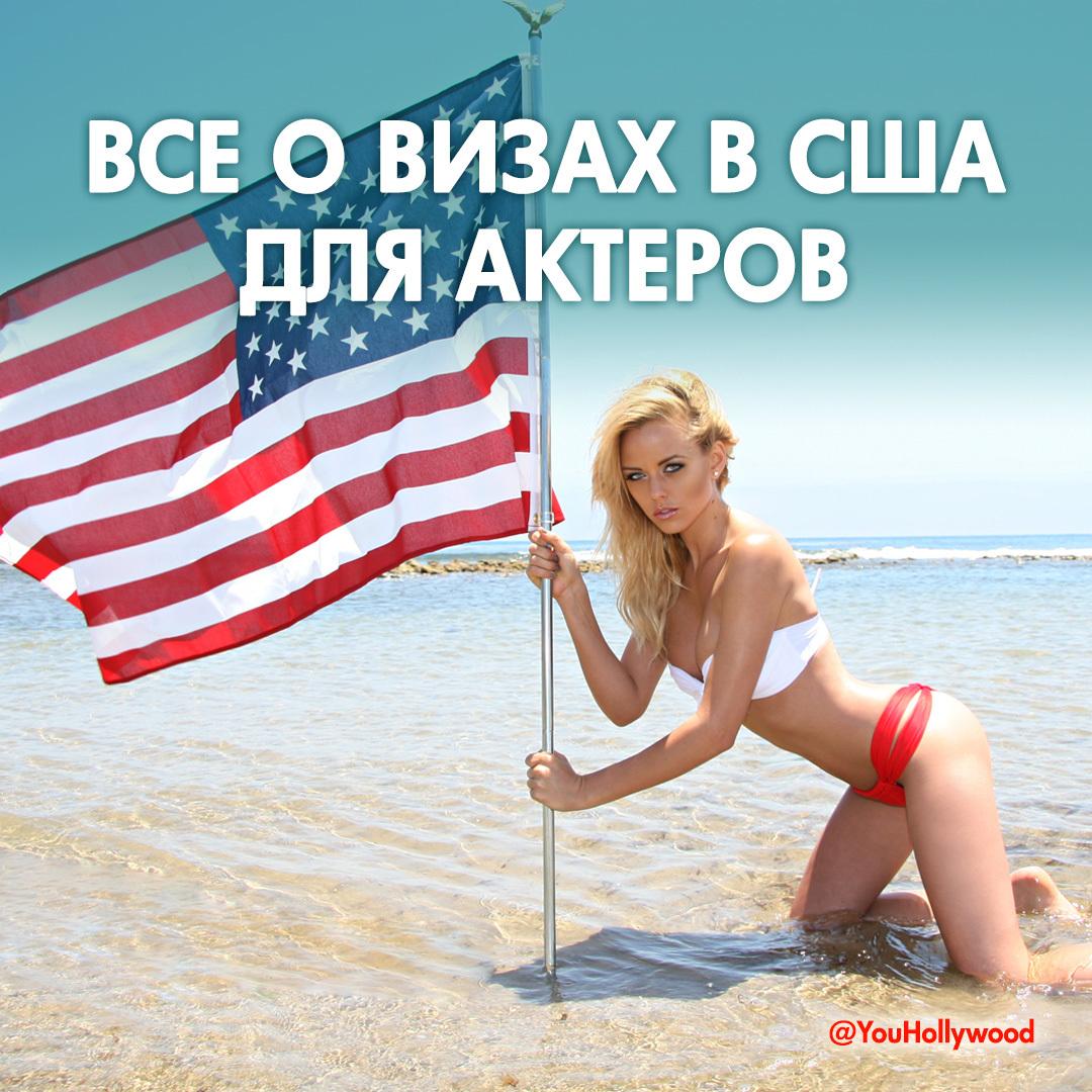 ВСЕ О ВИЗАХ В США ДЛЯ АКТЕРОВ