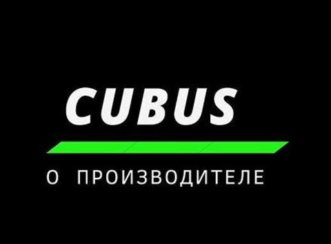 Несколько фактов о производителе велосипедов CUBUS