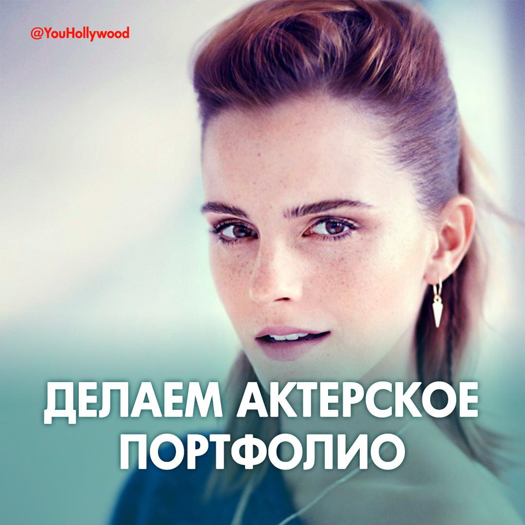 ДЕЛАЕМ АКТЕРСКОЕ ПОРТФОЛИО