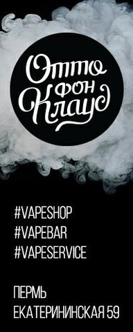 Vape Shop Cafe Отто фон Клауд, г. Пермь
