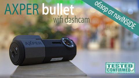 Обзор видеорегистратора Axper Bullet