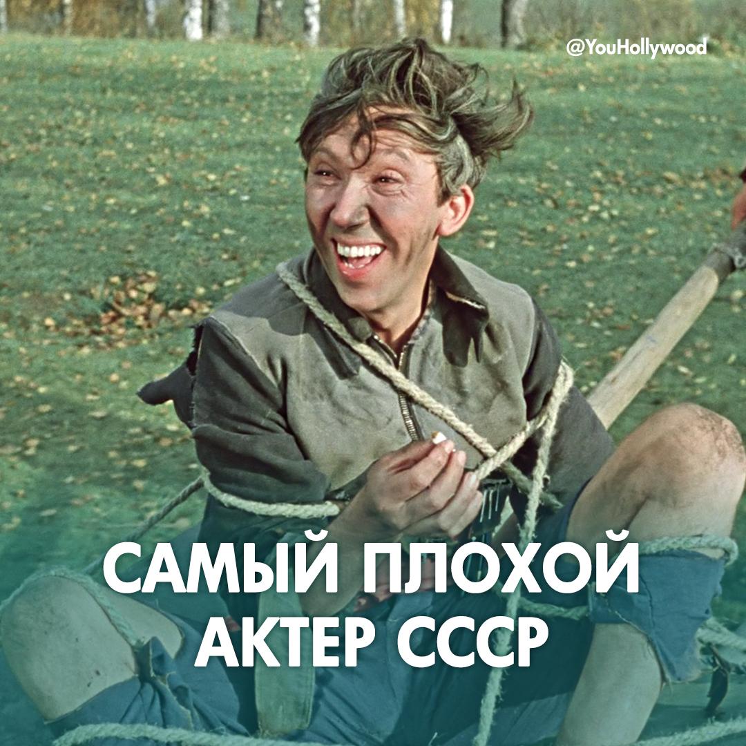 САМЫЙ ПЛОХОЙ АКТЕР СССР