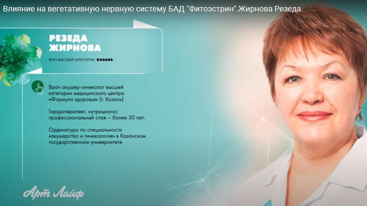 Ответы на вопросы, специально для женщин: Жирнова Резеда Шамильевна, врач акушер-гинеколог