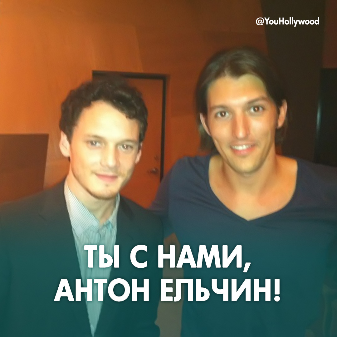 ТЫ С НАМИ, АНТОН ЕЛЬЧИН!