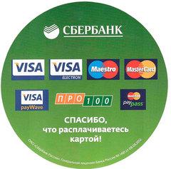 Купить строительные материалы в Заокском, оплатив картой