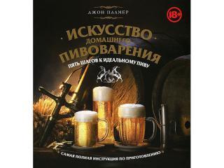 Самая лучшая книга по домашнему пивоварению