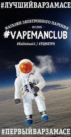 VapeManClub, г. Арзамас