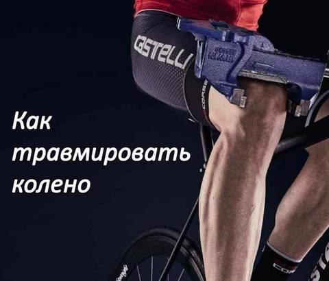 Как повредить колени, катаясь на велосипеде