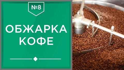 Обжарка кофе | Как и на чем обжаривают кофейные зерна