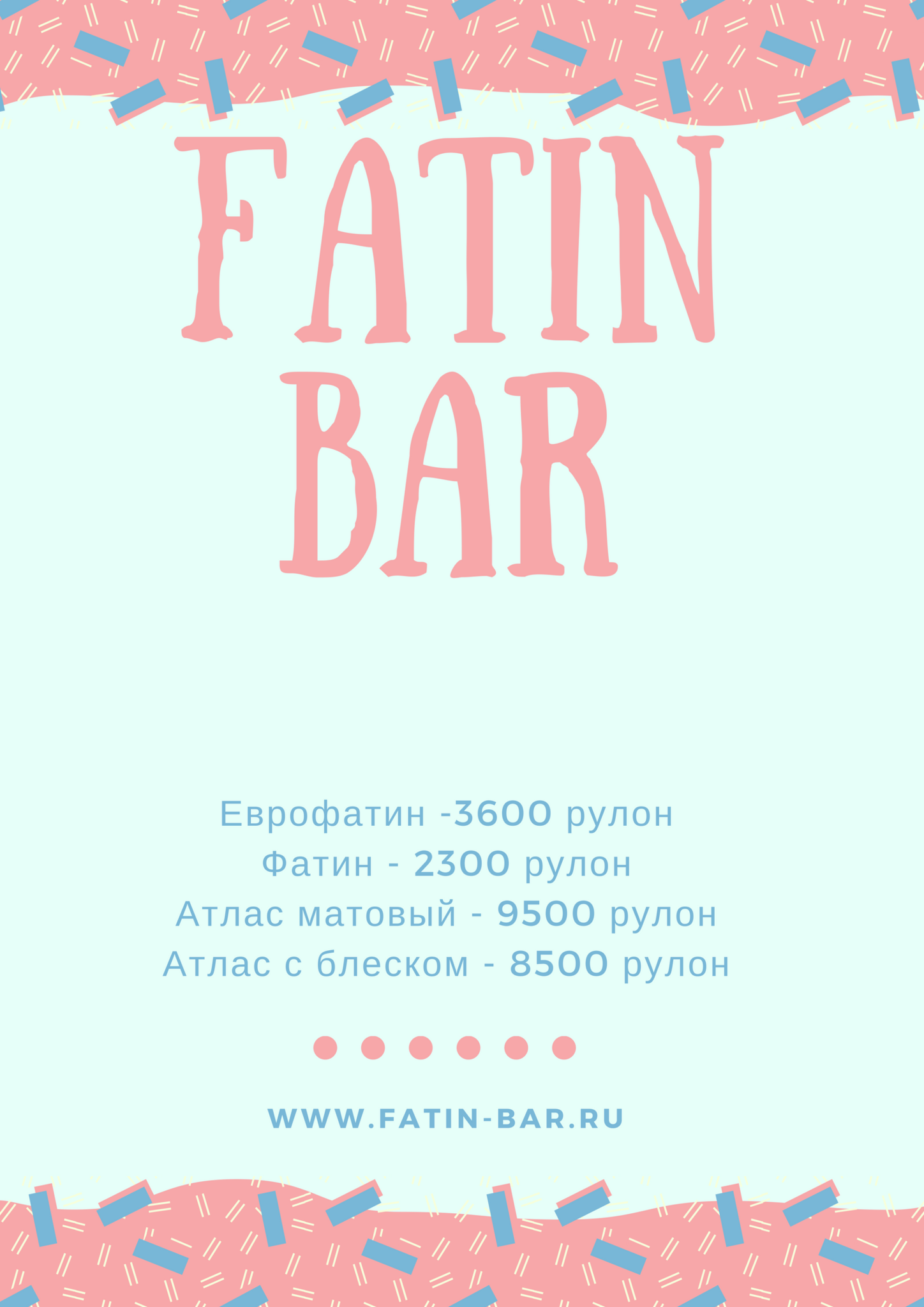 ПРОДАЖА ТКАНИ ОПТОМ - ФАТИН, ЕВРОФАТИН, АТЛАС МАТОВЫЙ
