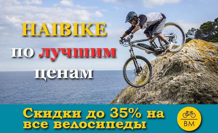 Скидки до 35% на велосипеды Haibike!