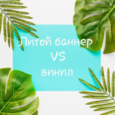 Литой баннер VS Винил