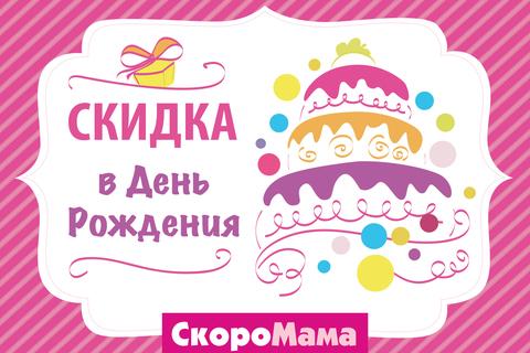 СКИДКА В ДЕНЬ РОЖДЕНИЯ!