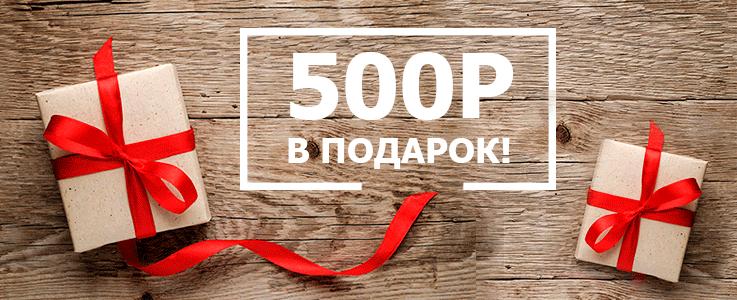 Получите 500 рублей в подарок