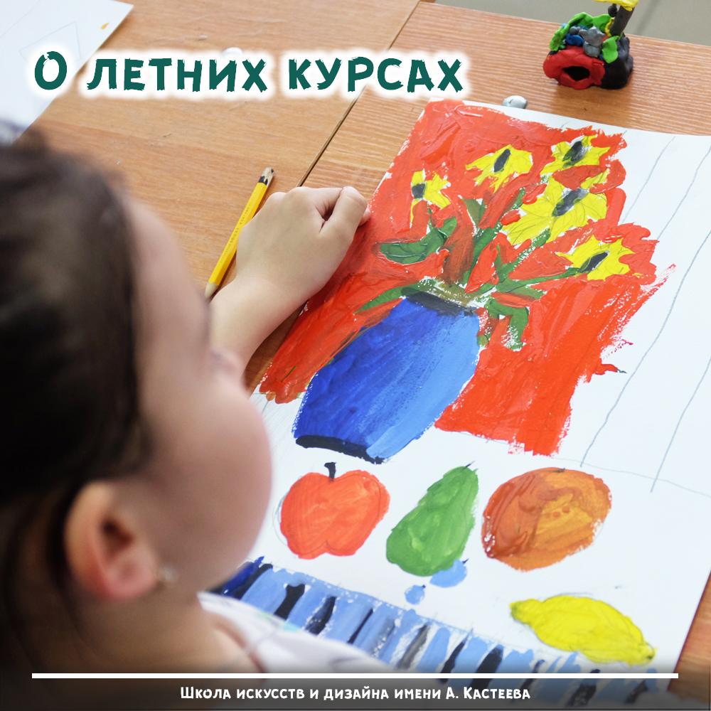 Летние учебно-познавательные курсы 2019!