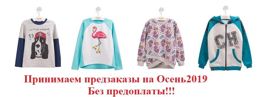 Принимаем предзаказы по коллекции Осень2019, Осень Премиум2019, Осень Верхняя одежда