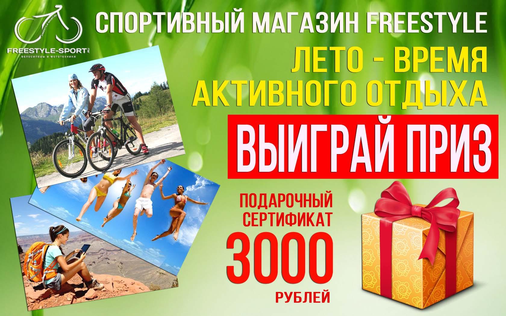 Выиграй приз 3000 руб (завершено)