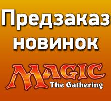 Предзаказ новинок в мире Magic: the Gathering!