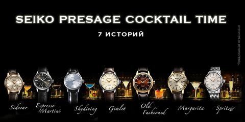 7 историй Presage Coctail Time