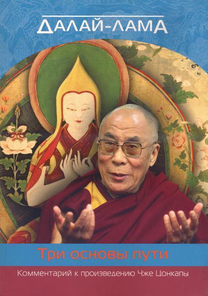 Электронные книги Далай-ламы