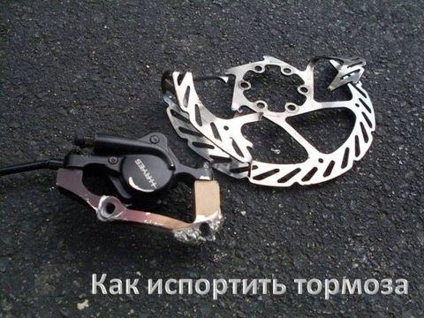 Как испортить тормоза велосипеда