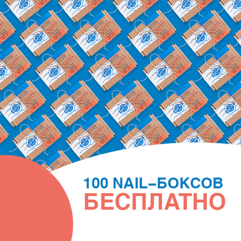 100 NAIL-БОКСОВ БЕСПЛАТНО