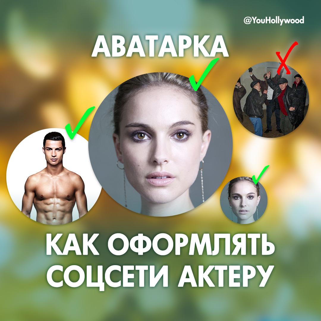 АВАТАРКА КАК ОФОРМЛЯТЬ СОЦСЕТИ АКТЕРУ
