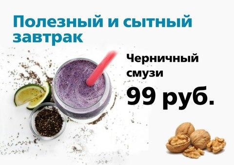 ЧЕРНИЧНЫЙ СМУЗИ - БЫСТРЫЙ ЗАВТРАК за 99 рублей!