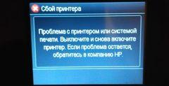 Ошибка опустошения ПГ на картриджах HP 711, 913, 932, 933, 950, 951, 953