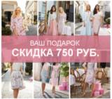 Присоединяйтесь и Получайте скидку 750 рублей на любой предмет одежды Фаберлик!