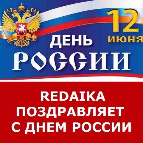 ГРАФИК РАБОТЫ ИНТЕРНЕТ-МАГАЗИНА НА ИЮНЬСКИЕ ПРАЗДНИКИ