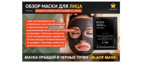 Домашняя маска против черных точек