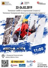 """Фестиваль ледолазания """"Лед на Кии 2019"""""""