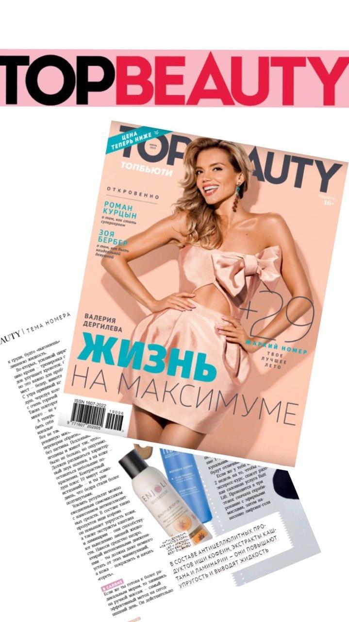 """Печатный журнал """"TOPBEAUTY"""""""