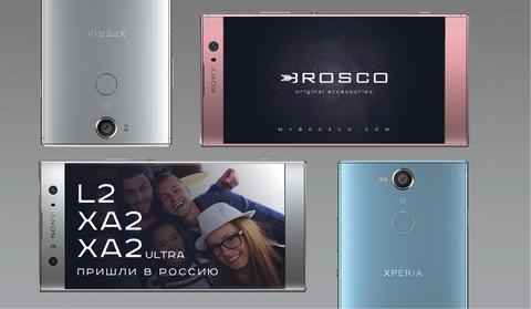 Новинки Xperia XA2, XA2 Ultra и L2