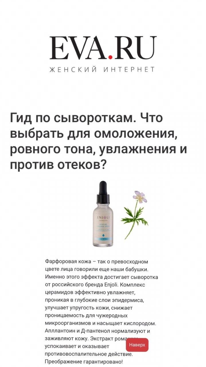 Интернет-журнал EVA.RU