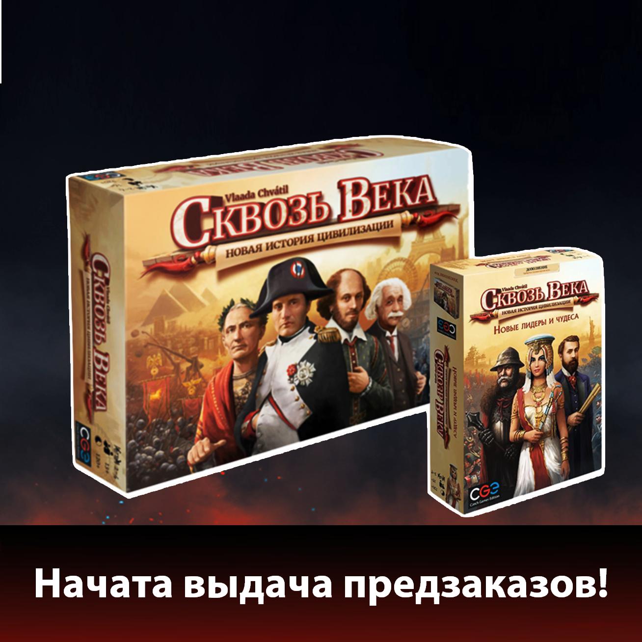 Начата выдача «Сквозь Века» с дополнением на Новослободской
