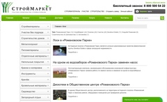 Новости «Романовского Парка» теперь на сайте СтройМаркета