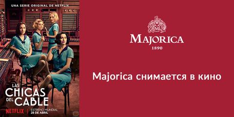 Majorica снимается в кино