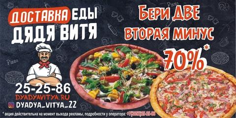 Вторая пицца на 70% дешевле