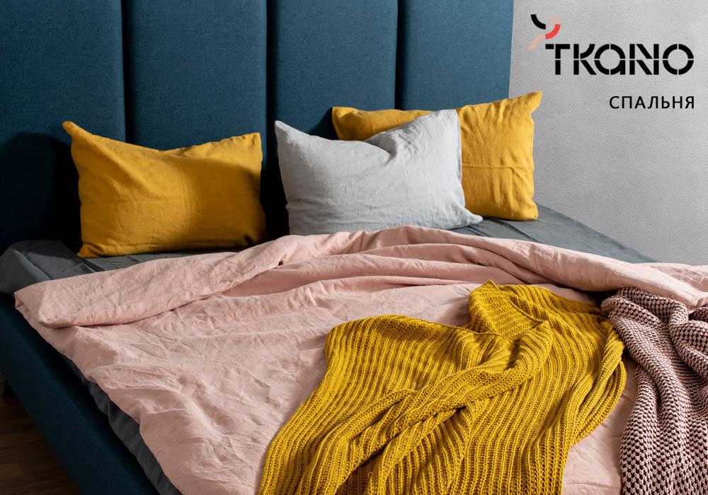 Текстиль для спальни бренда Tkano