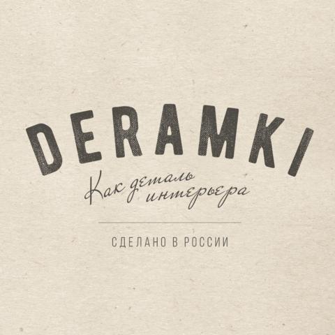 Deramki – российский бренд