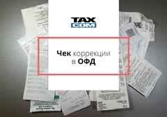 Исправление ошибок с помощью чека коррекции при использовании онлайн касс.