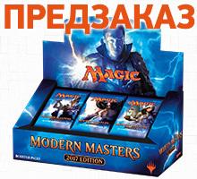 Открыт предзаказ на новый спецвыпуск Magic: The Gathering: Modern Masters 2017 Edition