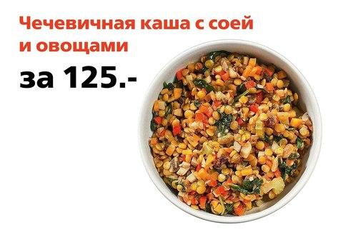ЧЕЧЕВИЧНАЯ КАША С СОЕЙ И ОВОЩАМИ за 125 рублей!