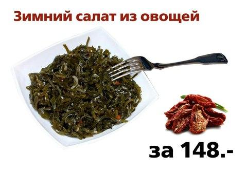 ЗИМНИЙ САЛАТ из овощей за 148 руб.