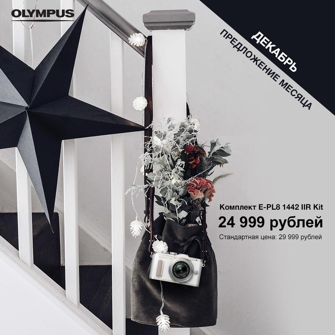 Предложение месяца от Olympus (ДЕКАБРЬ)