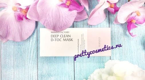 Маска для глубокого очищения пор Manyo Factory Deep Clean D-Toc Mask