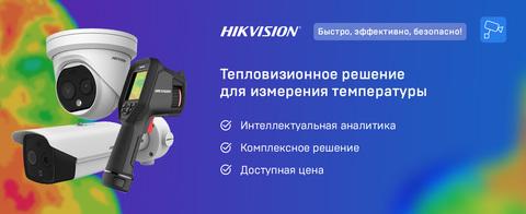 Новинка! Тепловизионные камеры Hikvision доступны к заказу