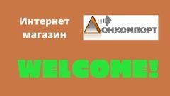 Интернет магазин ДОНКОМПОРТ - Добро пожаловать!